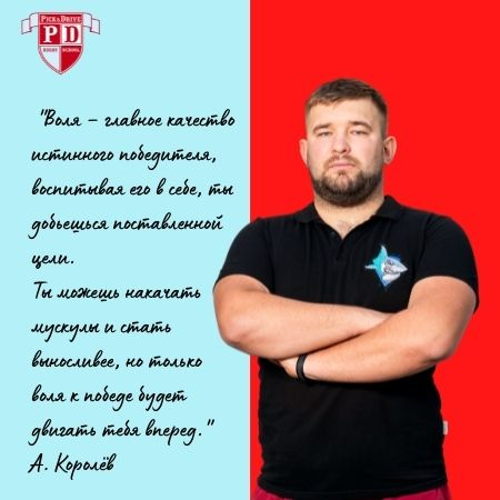 Антон Королёв